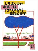 シモネッタの本能三昧イタリア紀行(講談社文庫)