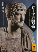 ローマ五賢帝 「輝ける世紀」の虚像と実像(講談社学術文庫)