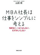 MBA社長は仕事をシンプルに考える 悩まない、くよくよしない、むずかしくしない