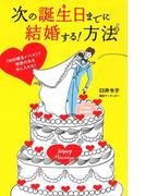 次の誕生日までに結婚する!方法