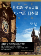 簡明日本語-チェコ語 チェコ語-日本語辞典