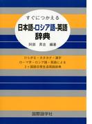 すぐにつかえる日本語-ロシア語-英語辞典