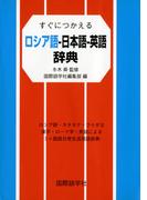 すぐにつかえるロシア語-日本語-英語辞典