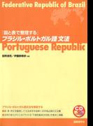 「図と表で整理する」ブラジル・ポルトガル語文法(CDなしバージョン)