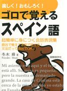楽しく!おもしろく!ゴロで覚えるスペイン語 : 超簡単に身につく会話表現集