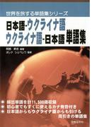 日本語‐ウクライナ語 ウクライナ語‐日本語単語集(世界を旅する単語集シリーズ)