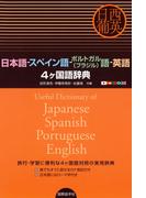 日本語-スペイン語-ポルトガル(ブラジル)語-英語4ヶ国語辞典