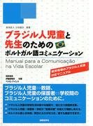 ブラジル人児童と先生のためのポルトガル語コミュニケーション