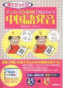 見てびっくり!イラスト・CD‐ROMで覚えちゃう中国語発音(CDなしバージョン)