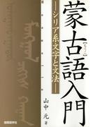 蒙古語入門 : シリア系文字と文法