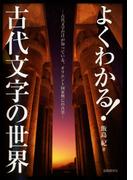 よくわかる!古代文字の世界 : 古代文字だけが知っている、オリエント国家興亡の真実