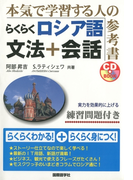 らくらくロシア語 文法+会話 : 本気で学習する人の参考書(CDなしバージョン)
