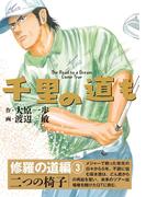 千里の道も 修羅の道編(3) 二つの椅子(ゴルフダイジェストコミックス)