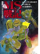 機動戦士ガンダム0079外伝 MS戦記(電撃コミックス)