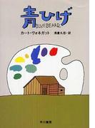 青ひげ(ハヤカワSF・ミステリebookセレクション)