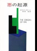 悪の起源(ハヤカワSF・ミステリebookセレクション)