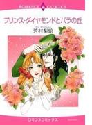 プリンス・ダイヤモンドとバラの丘(2)(ロマンスコミックス)