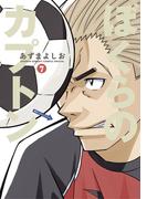 ぼくらのカプトン 7(ゲッサン少年サンデーコミックススペシャル)