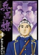 兵馬の旗 4(ビッグコミックス)
