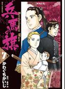 兵馬の旗 7(ビッグコミックス)