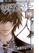電撃デイジー 15(フラワーコミックス)