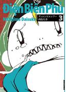 ディエンビエンフー 3(IKKI コミックス)