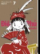 ディエンビエンフー 7(IKKI コミックス)