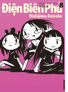 ディエンビエンフー 8(IKKI コミックス)