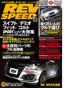 REV SPEED 2014年4月号(REV SPEED)