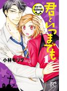 君といつまでも~東京下町吸血鬼物語~ 1(ボニータコミックス)