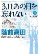 3.11 あの日を忘れない 2 ~陸前高田 命をつないだホーム~(Akita Documentary Collection)
