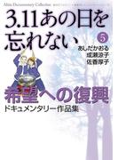 3.11 あの日を忘れない 5 ~希望への復興ドキュメンタリー作品集~(Akita Documentary Collection)