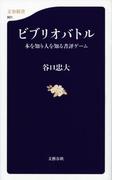 ビブリオバトル 本を知り人を知る書評ゲーム(文春新書)