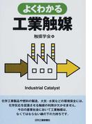よくわかる工業触媒