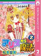 アリスから魔法 2(りぼんマスコットコミックスDIGITAL)