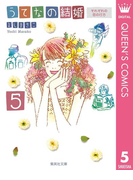 うてなの結婚 5 それぞれの恋の行方(クイーンズコミックスDIGITAL)
