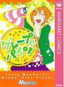 グレープ☆パイン(マーガレットコミックスDIGITAL)