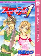 スマッシュ1(りぼんマスコットコミックスDIGITAL)