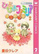 ぴよぴよファミリア ワンダフル 2(マーガレットコミックスDIGITAL)