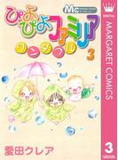 ぴよぴよファミリア ワンダフル 3(マーガレットコミックスDIGITAL)