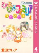 ぴよぴよファミリア ワンダフル 4(マーガレットコミックスDIGITAL)