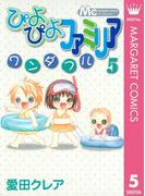 ぴよぴよファミリア ワンダフル 5(マーガレットコミックスDIGITAL)