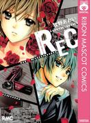 REC―君が泣いた日―(りぼんマスコットコミックスDIGITAL)
