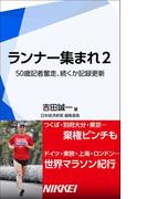 ランナー集まれ2(日経e新書)