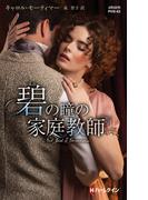 碧の瞳の家庭教師(碧:あお)(ハーレクイン・ヒストリカル・スペシャル)