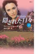 隠された日々 上(シングル・タイトル・コレクション)