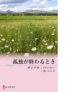 孤独が終わるとき(ハーレクイン・プレゼンツ スペシャル)