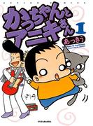 かっちゃんとアニキさん : 1(アクションコミックス)