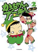 かっちゃんとアニキさん : 2(アクションコミックス)