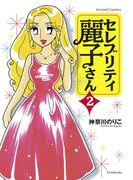 セレブリティ麗子さん : 2(アクションコミックス)